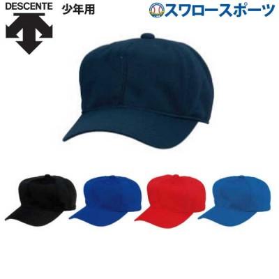 デサント ジュニア 試合用 オールニット キャップ レギュラータイプ JC-503A ウエア ウェア キャップ デサント DESCENTE キャップ 帽子 野球用品 スワロースポーツ