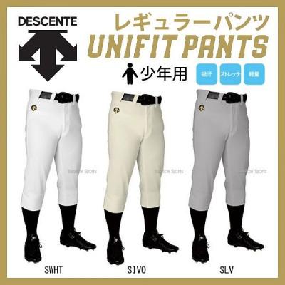 デサント STANDARD ジュニア レギュラー ユニフォームパンツ JDB-1010P dpnt ウエア ウェア ユニフォーム DESCENTE 野球用品 スワロースポーツ