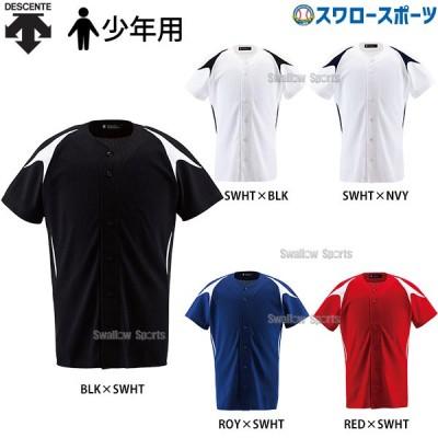 デサント ジュニア ユニフォームシャツ フルオープンシャツ JDB-1013 ウエア ウェア ユニフォーム DESCENTE 野球用品 スワロースポーツ