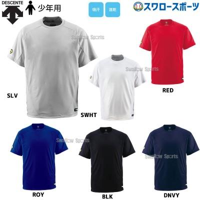 デサント ジュニア用 ベースボールシャツ Tネック レギュラーシルエット JDB-200 ■dtw ウエア ウェア ユニフォーム DESCENTE ■DBS 野球用品 スワロースポーツ