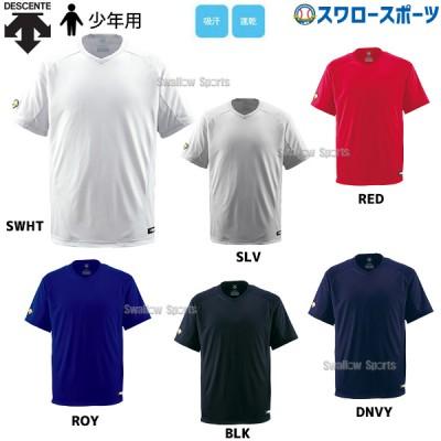 デサント ジュニア用 ベースボールシャツ Vネック レギュラーシルエット JDB-202 ウエア ウェア ユニフォーム DESCENTE 野球用品 スワロースポーツ