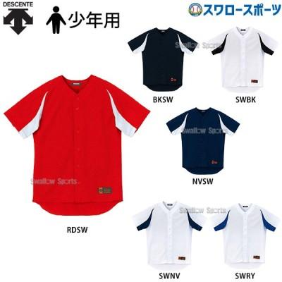 デサント ジュニアユニフォームシャツ コンビネーション フルオープンシャツ JDB-43M ウエア ウェア ユニフォーム DESCENTE 野球用品 スワロースポーツ