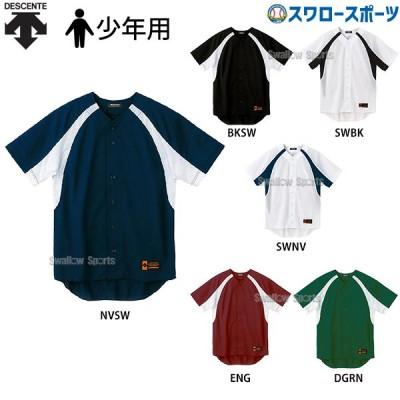 デサント ジュニアユニフォームシャツ コンビネーション フルオープンシャツ JDB-48M ウエア ウェア ユニフォーム DESCENTE 野球用品 スワロースポーツ