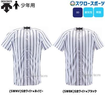 デサント ジュニア ユニフォームシャツ ストライプ JDB-6000 ウエア ウェア ユニフォーム DESCENTE 野球用品 スワロースポーツ
