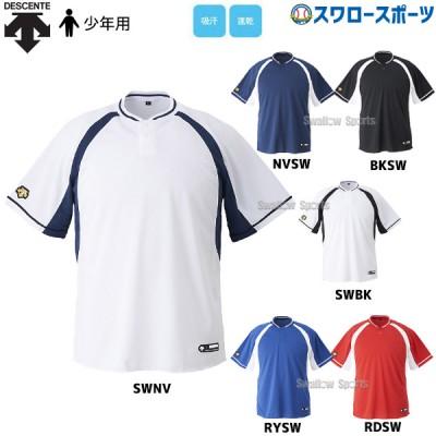 デサント ジュニア ベースボール Tシャツ(2 ボタンシャツ)JDB-103B ウェア トップス ウエア ファッション 夏 練習着 運動 トレーニング 野球用品 スワロースポーツ