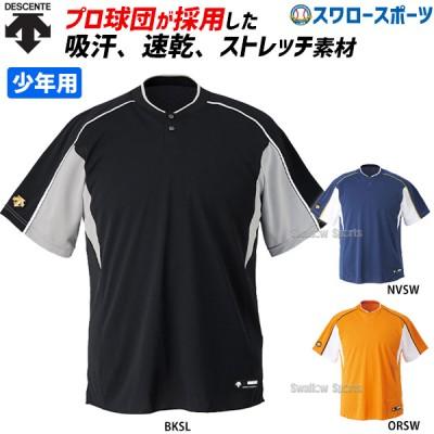 デサント ジュニア ベースボール Tシャツ(2 ボタンシャツ)JDB-104B ウェア トップス ウエア ファッション 夏 練習着 運動 トレーニング 野球用品 スワロースポーツ