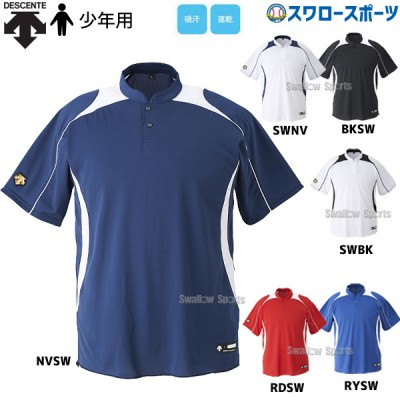 デサント ジュニア ベースボール Tシャツ(立衿2 ボタンシャツ)JDB-110B ウェア トップス ウエア ファッション 夏 練習着 運動 トレーニング 野球用品 スワロースポーツ