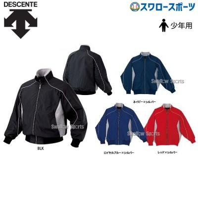 デサント ジュニア グランドコート エクスプラス チタンサーモジャケット JDR-215 ウエア ウェア グランドコート DESCENTE 野球用品 スワロースポーツ