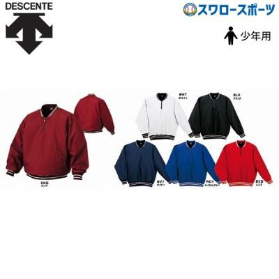 デサント ジュニア用長袖プルオーバーコート JSTD-410 ウエア ウェア DESCENTE スポカジ 野球用品 スワロースポーツ
