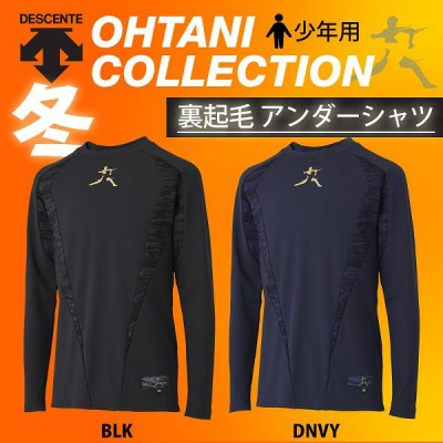 デサント ベースボールシャツ ジュニア 裏起毛 ロング Tシャツ 大谷コレクション JSTD-656