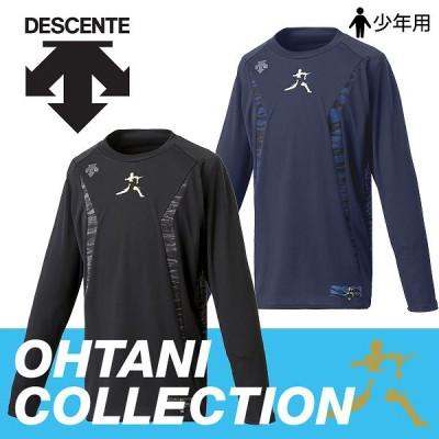 デサント ジュニア 丸首 長袖 リラックスFITシャツ 大谷コレクション JSTD-761 DESCENTE スポカジ 野球用品 スワロースポーツ