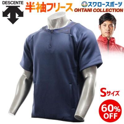 デサント ベースボールシャツ パーカー 半袖 大谷コレクション PJ-397