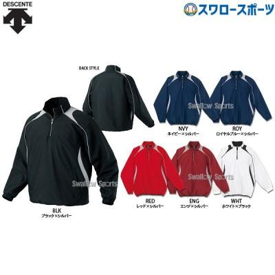 デサント 長袖 プルオーバーコート プロモデル STD-425 ウエア ウェア DESCENTE スポカジ 野球用品 スワロースポーツ WVN