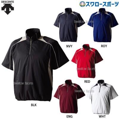 デサント 半袖 プルオーバーコート プロモデル STD-465 ■dtw ウエア ウェア DESCENTE スポカジ 野球用品 スワロースポーツ WVN