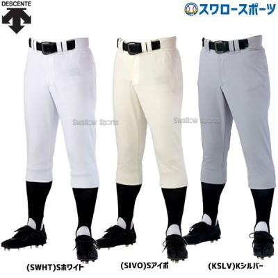 デサント ゲームパンツ レギュラーパンツ プロニット STD-51P ウエア ウェア ユニフォーム DESCENTE 野球用品 スワロースポーツ