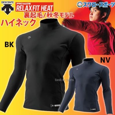 デサント ハイネック 長袖 リラックス FIT HEAT EVOLUTION 野球 アンダーシャツ メンズ STD-653
