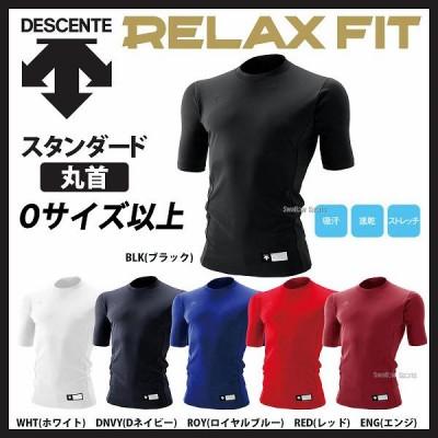 デサント 丸首 半袖 リラックスFIT シャツ アンダーシャツ メンズ STANDARD 大きいサイズ以上 Oサイズ以上 STD-700