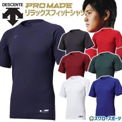 デサント 野球 丸首 半袖 アンダーシャツ リラックスフィットシャツ プロメイド 大谷翔平 大谷選手 STD-721