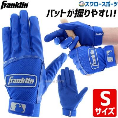 【即日出荷】 フランクリン バッティンググローブ クラッシックX 両手用 20218 Franklin