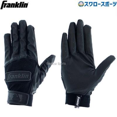 【即日出荷】 フランクリン バッティンググローブ クラッシックX 両手用 20219Franklin