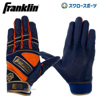【即日出荷】 フランクリン franklin 限定 バッティンググローブ 手袋 両手用 JOSE ALTUVE アルトゥーベモデル 20489