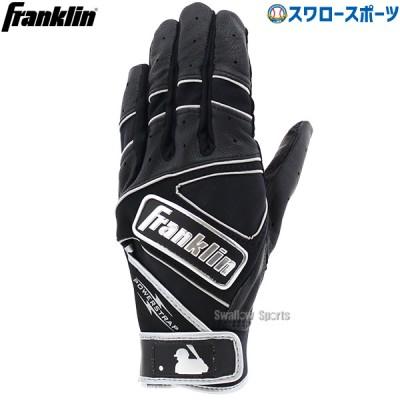 【即日出荷】 フランクリン バッティンググローブ 両手 手袋 両手用 POWERSTRAP CHROME 20490 franklin