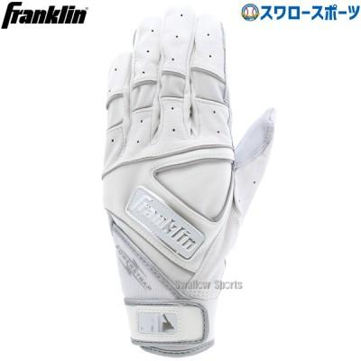 フランクリン franklin バッティンググローブ 手袋 両手用 POWERSTRAP CHROME ホワイト 20491
