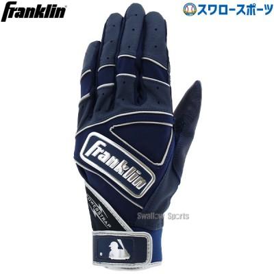 【即日出荷】 フランクリン バッティンググローブ 両手 手袋 両手用 POWERSTRAP CHROME 20492 franklin