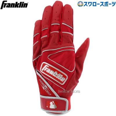 フランクリン franklin バッティンググローブ 手袋 両手用 POWERSTRAP CHROME レッド 20493