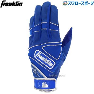 フランクリン franklin バッティンググローブ 手袋 両手用 POWERSTRAP CHROME ロイヤル 20494