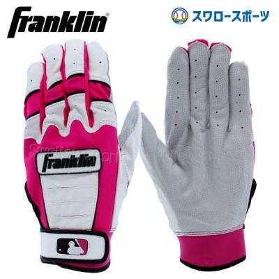 フランクリン 限定 バッティンググローブ 手袋 両手用 PNKCFX ピンクリボン 20568