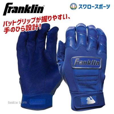 フランクリン franklin バッティンググローブ 手袋 両手用 CFX CHROME ロイヤル 20576