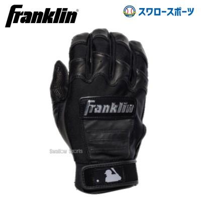 フランクリン バッティンググローブ 手袋 両手用 CFXCHROME ブラック 20590