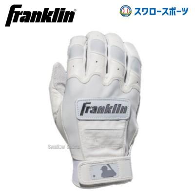 フランクリン バッティンググローブ 手袋 両手用 CFXCHROME ホワイト 20591