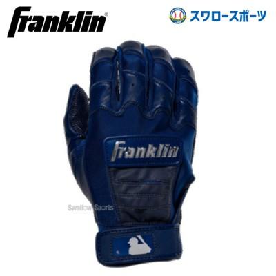 フランクリン バッティンググローブ 手袋 両手用 CFXCHROME ネイビー20592