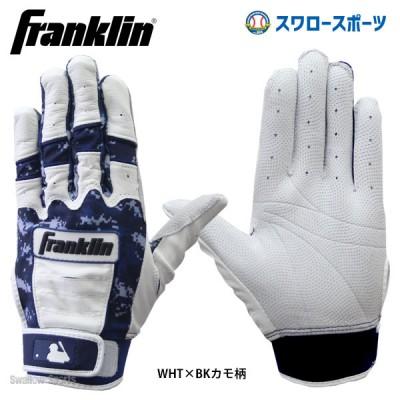 【即日出荷】 フランクリン バッティンググローブ CFXモデル 両手用 20635 手袋 バッティンググローブ 手袋 野球用品 スワロースポーツ