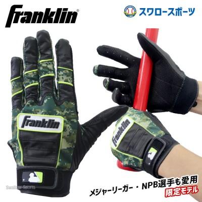 【即日出荷】 フランクリン バッティンググローブ CFXモデル 両手用 20636 手袋 バッティンググローブ 手袋 野球用品 スワロースポーツ