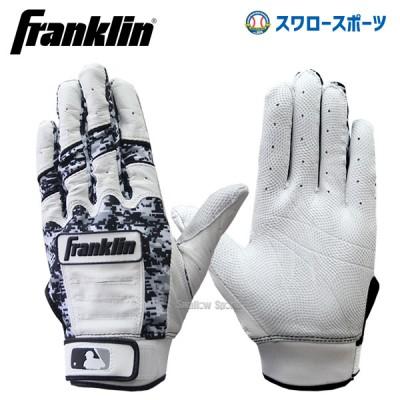 【即日出荷】 フランクリン バッティンググローブ CFXモデル 両手用 20637 手袋 バッティンググローブ 手袋 野球用品 スワロースポーツ