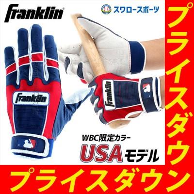 【即日出荷】 フランクリン バッティンググローブ WBCモデル 20643