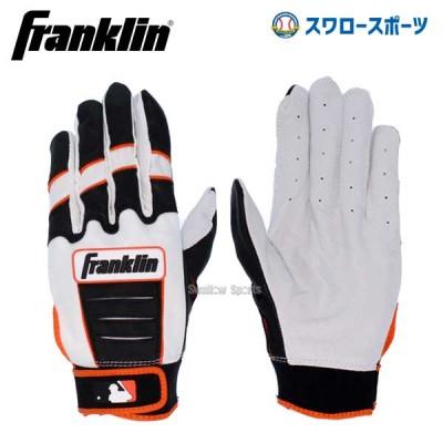 【即日出荷】 フランクリン バッティンググローブ WBCモデル 20644