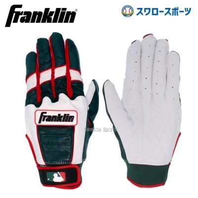 フランクリン バッティンググローブ WBCモデル 20645