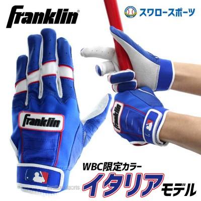 【即日出荷】 フランクリン バッティンググローブ WBCモデル 20646