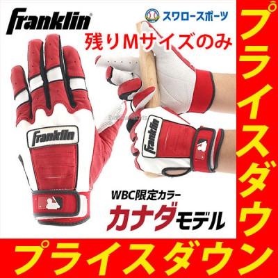 【即日出荷】 フランクリン バッティンググローブ WBCモデル 20647