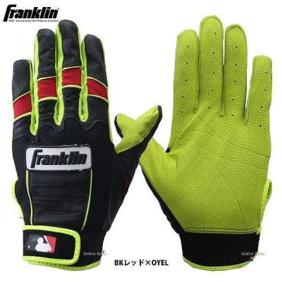 【即日出荷】 フランクリン バッティンググローブ CFXモデル 両手用 20685 手袋 バッティンググローブ 手袋 野球用品 スワロースポーツ