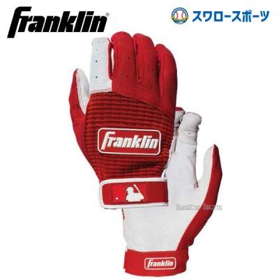 フランクリン franklin バッティンググローブ 手袋 両手用 PRO CLASSIC レッド 20968