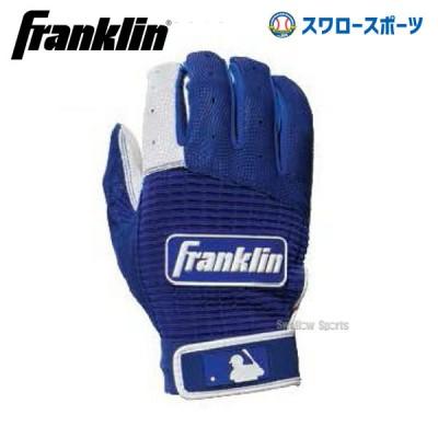 フランクリン franklin バッティンググローブ 手袋 両手用 PRO CLASSIC ロイヤル 20969