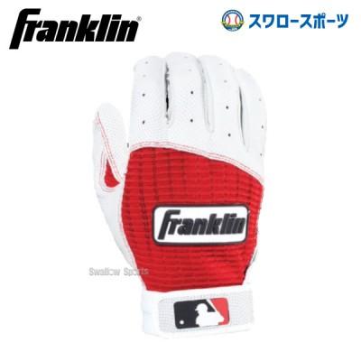 フランクリン バッティンググローブ 手袋 両手用 PROCLASSIC PR×RD 20970
