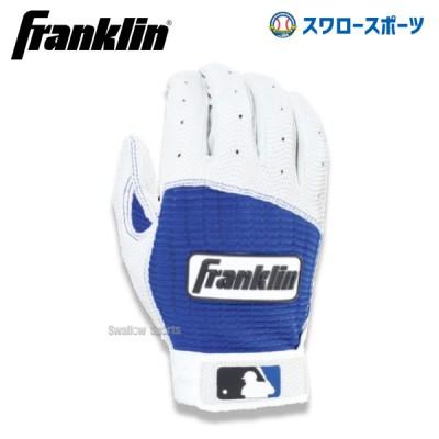 フランクリン バッティンググローブ 手袋 両手用 PROCLASSIC PR×RY 20971