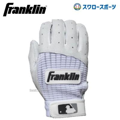 フランクリン バッティンググローブ 手袋 両手用 PROCLASSIC PR×WH 20972