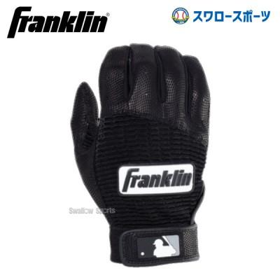 フランクリン バッティンググローブ 手袋 両手用 PROCLASSIC BR×BR 20973